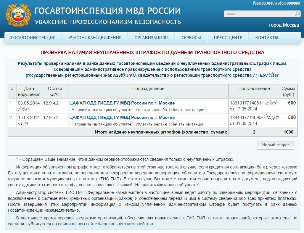Проверить штрафы ГИБДД онлайн - как узнать