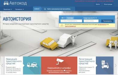 Проверка штрафов ГИБДД на сайте Автокод