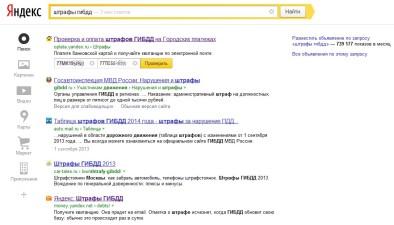 Проверка штрафов ГИБДД в поиске Яндекса