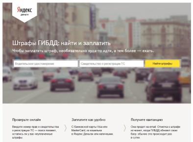 Проверка штрафов ГИБДД от Яндекса