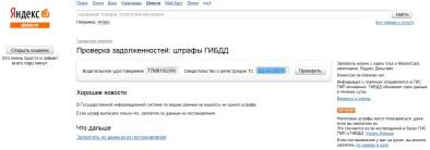 Проверка штрафа за парковку на Яндексе