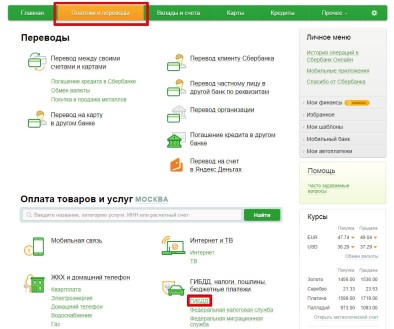 Проверка штрафов ГИБДД на сайте сбербанк - онлайн