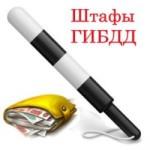 Как в Москве проверить штрафы ГИБДД онлайн