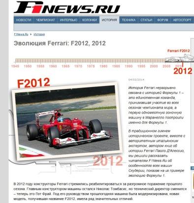 История Ferrari