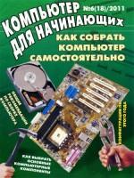 Собрать или купить за дешево быстрый компьютер — часть 2