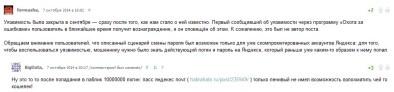 Признание Яндекс.Деньгами дыры