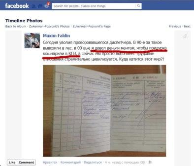 Скриншот страницы Фалдина