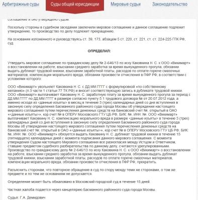 Постановление суда о тяжбе Каковкина и Викимарта