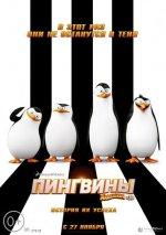 Пингвины Мадагаскара 2014 - небольшая рецензия