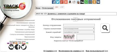 Сервис Trackitonline