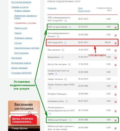 БИТ Smart / СуперБИТ Smart - Москва и Подмосковье - МТС