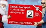 Самый дешевый мобильный интернет за 30 рублей в месяц от МТС