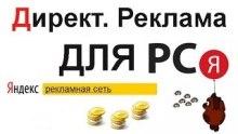 Яндекс.Директ, он же РСЯ отклонил сайт для участия в Рекламной сети Яндекса и установки баннеров