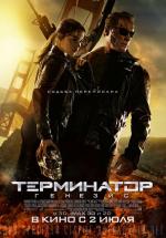 Терминатор: Генезис (Terminator Genisys): незатейливая рецензия
