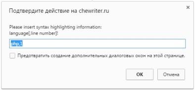 WP-Syntax Editor Integration - диалог
