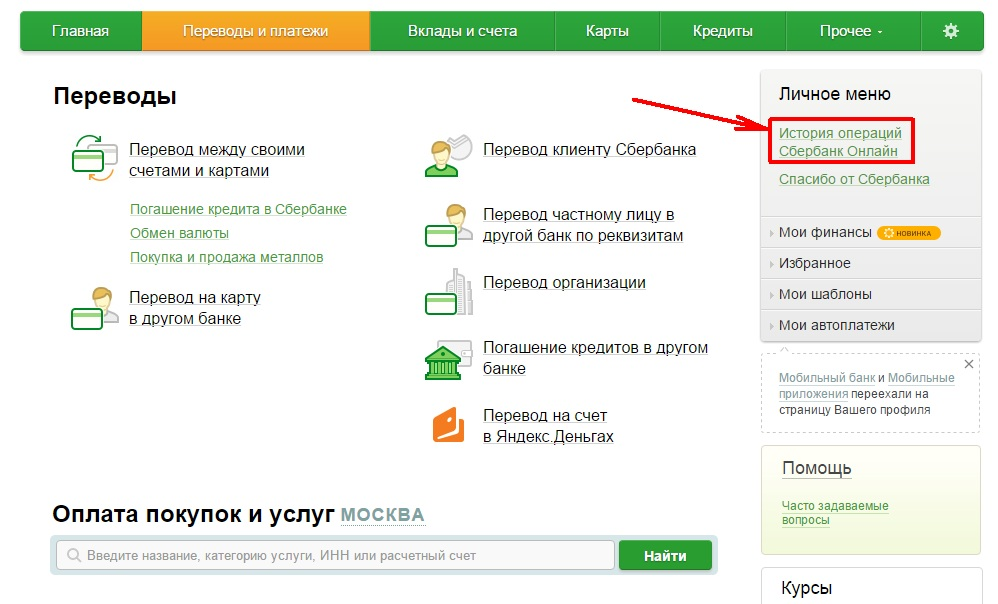 оплата за садик через сбербанк онлайн образец