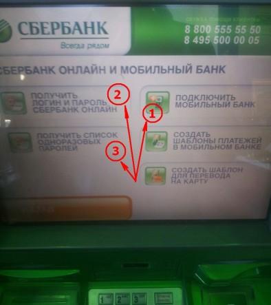 Подключение мобильного банка и получение логина/пароля