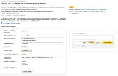 Форма приема пожертвований Яндекс