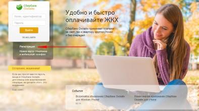 Регистрация на сайте сбербанк онлайн
