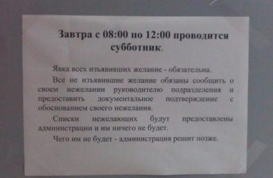 Объявление - явка на субботник