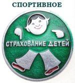 Где можно сделать спортивную страховку на ребенка в москве