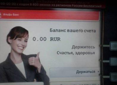 Альфа банк - фото с банкомата