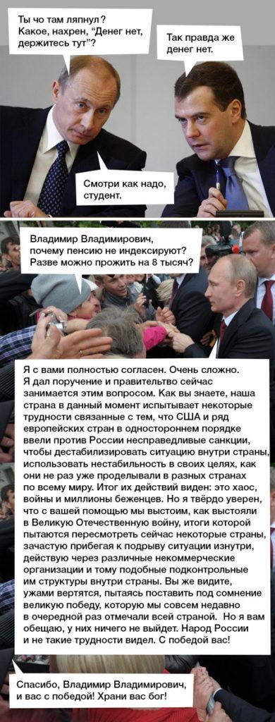 Ответ Путина Медведеву