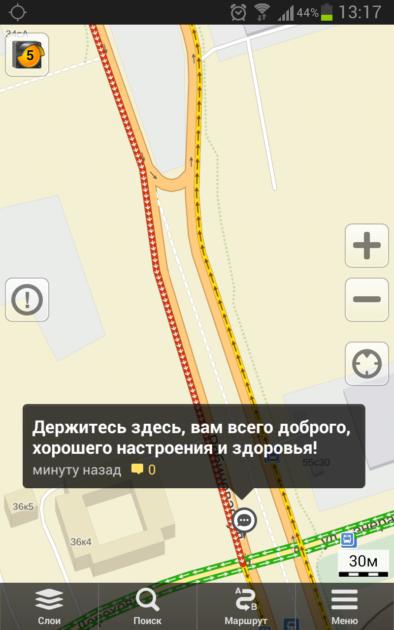 Яндекс карты - пожелание водителям