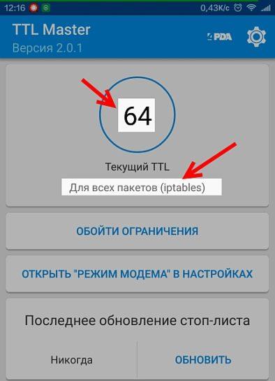 TTL 64 для МТС