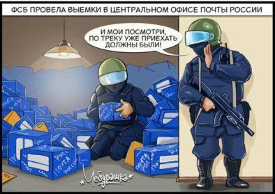 Выемка документов в Почте России