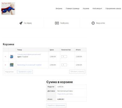 TheShop - Корзинка