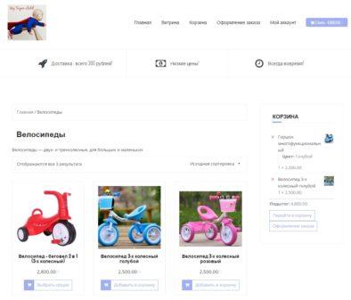 TheShop - корзина + корзина в сайдбаре