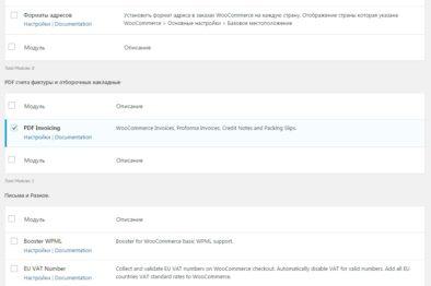 Включаем Booster for WooCommerce