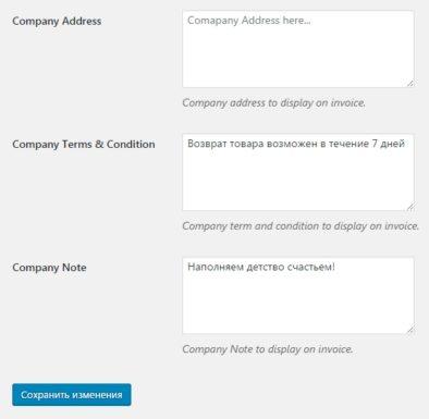 Настройки Woo PDF Invoices