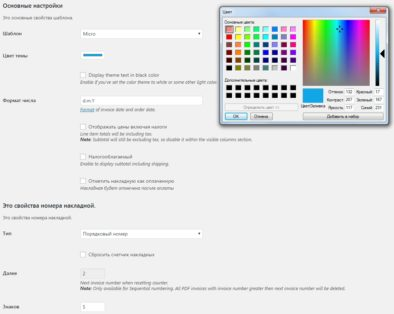 Настройки шаблона WooCommerce PDF Invoices