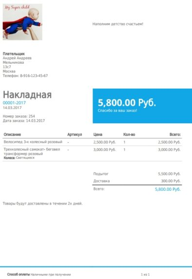 Бланк заказа WooCommerce PDF Invoices