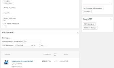 Внутри заказа с плагином WooCommerce PDF Invoices & Packing Slips