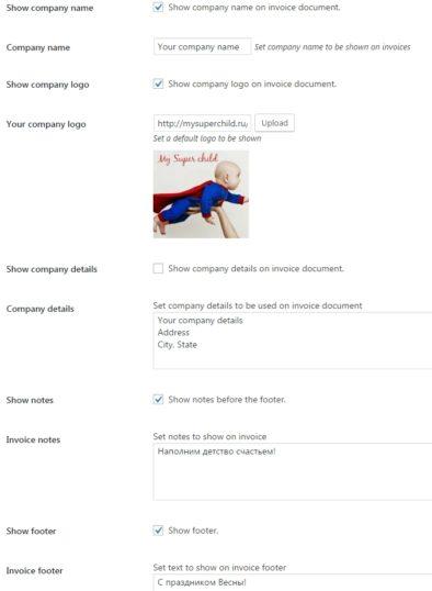 Настройки шаблона YITH WooCommerce PDF Invoice