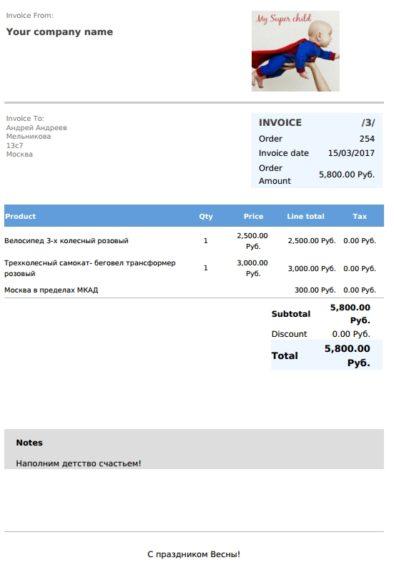 Бланк заказа YITH WooCommerce PDF Invoice