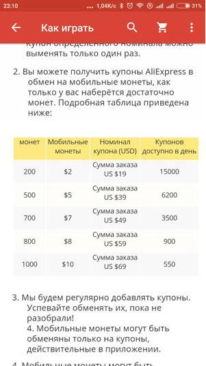 Начало: курсы обмена монеток и количество