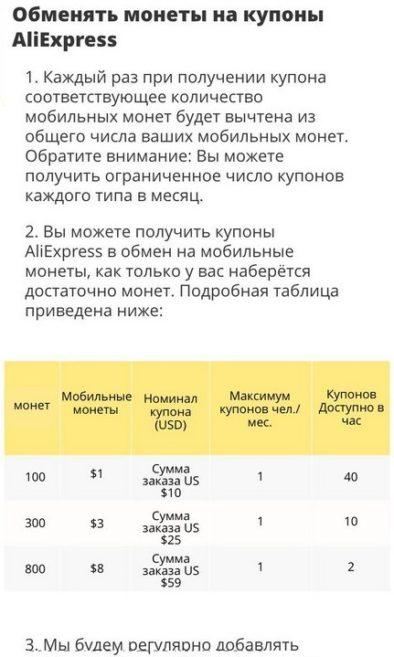 Вторая версия правил: время и количество купонов