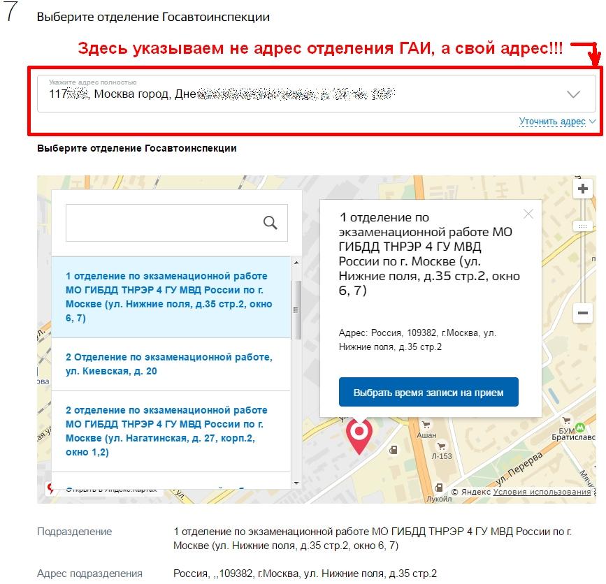 Где можно купить водительскую справку в Москве Братеево
