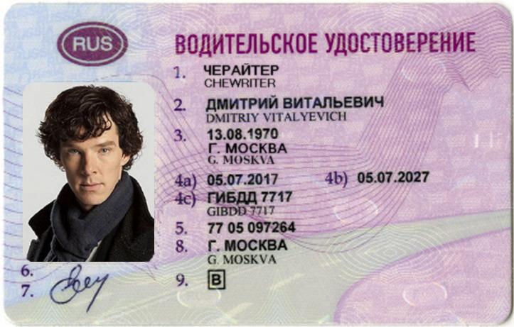 Сделать справку на водительское удостоверение в Москве Даниловский