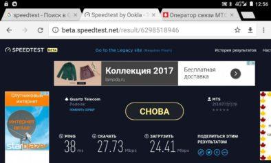 Скорость в 4G на планшете