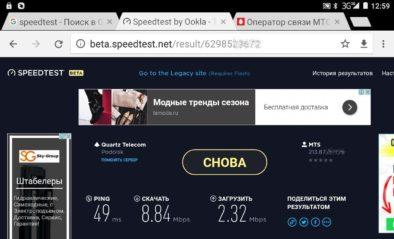 Скорость в 3G на планшете