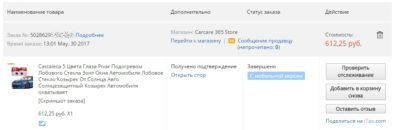 Скриншот заказа на АлиЭкспрессе