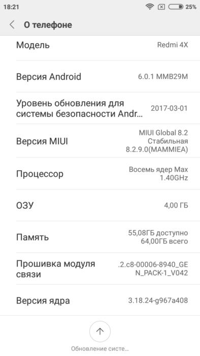Прошивка и информация о телефоне