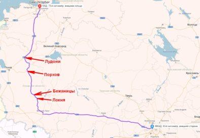 Обратная дорога Санкт-Петербург-Москва через Великие Луки