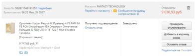 Заказ Xiaomi Redmi 4X