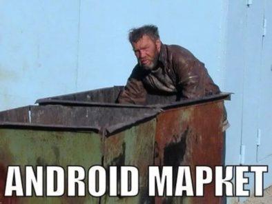 Андроид Гугл плей маркет